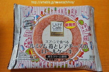 大阪スイーツレポーターちひろの辛口スイーツランキング-プレミアム 苺とレアチーズのロールケーキ