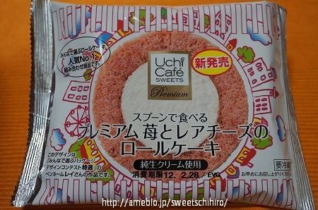 大阪スイーツレポーターちひろの辛口スイーツランキング-ローソン プレミアム 苺とレアチーズのロールケーキ