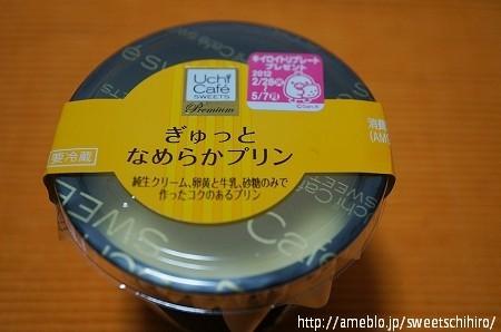 大阪スイーツレポーターちひろの辛口スイーツランキング-ローソン Uchicafe ぎゅっとなめらかプリン