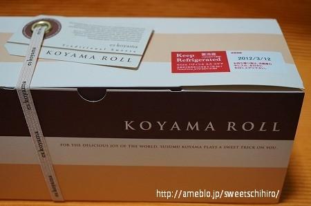 大阪スイーツレポーターちひろの辛口スイーツランキング-エスコヤマ 小山ロール