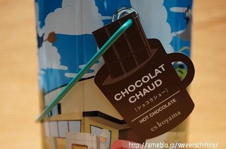 大阪スイーツレポーターちひろの辛口スイーツランキング-エスコヤマ ショコラショー