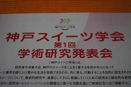 大阪スイーツレポーターちひろの辛口スイーツランキング-神戸スイーツ学会
