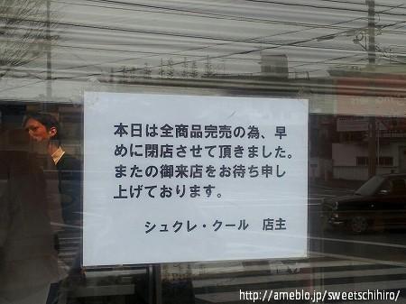 大阪スイーツレポーターちひろの辛口スイーツランキング-ル シュクレ クール