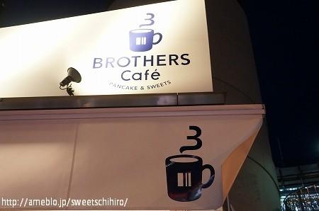 大阪スイーツレポーターちひろの辛口スイーツランキング-ブラザーズカフェ ラテアート