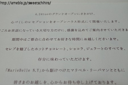大阪スイーツレポーターちひろの辛口スイーツランキング-チョコレートレセプション MarieBelle
