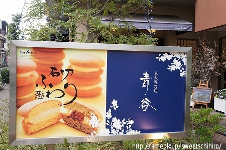 大阪スイーツレポーターちひろの辛口スイーツランキング-東大阪石切 シェ・アオタニ