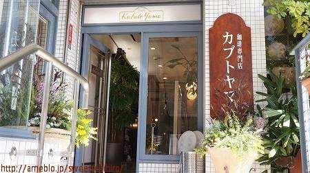 大阪スイーツレポーターちひろの辛口スイーツランキング-喫茶 カブトヤマ