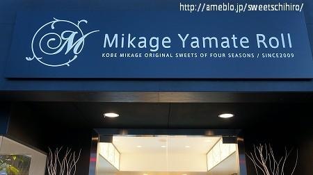 大阪スイーツレポーターちひろの辛口スイーツランキング-御影山手ロール