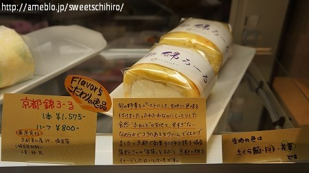 大阪スイーツレポーターちひろの辛口スイーツランキング-京野菜スイーツ フレーバーズ