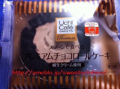 大阪スイーツレポーターちひろの辛口スイーツランキング-ローソンスイーツ プレミアムチョコロールケーキ