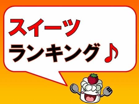 大阪スイーツレポーターちひろの辛口スイーツランキング-スイーツランキング