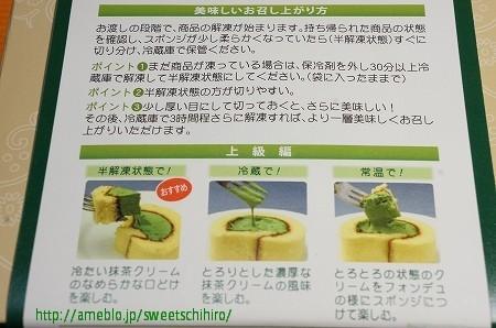 大阪スイーツレポーターちひろの辛口スイーツランキング-茶游堂のおいしい濃茶ロールケーキ
