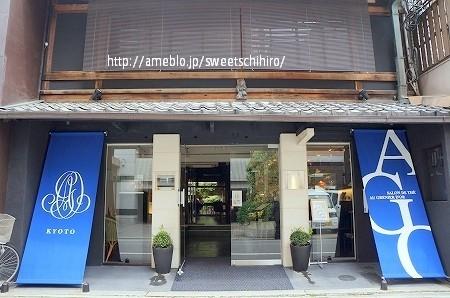 大阪スイーツレポーターちひろの辛口スイーツランキング-京都スイーツカフェ オ・グルニエ・ドール