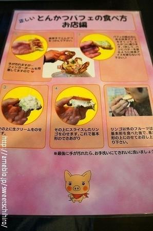 大阪スイーツレポーターちひろの辛口スイーツランキング-愛媛県松山名物 とんかつパフェ