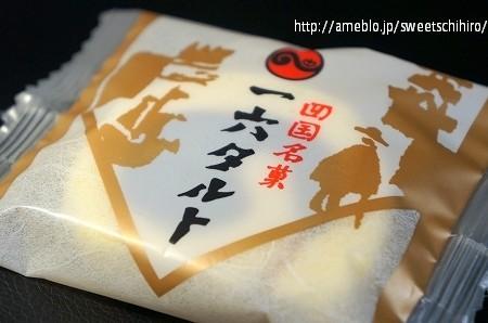 大阪スイーツレポーターちひろの辛口スイーツランキング-愛媛県人気おみやげ 一六タルト
