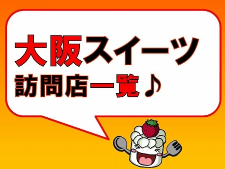 大阪スイーツレポーターちひろの辛口スイーツランキング-大阪スイーツ訪問店一覧