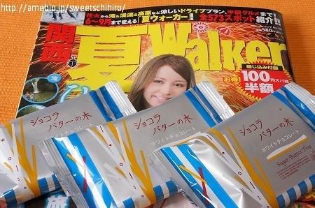 大阪スイーツレポーターちひろの辛口スイーツランキング-関西夏ウォーカー