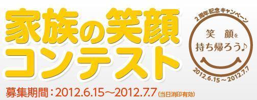 大阪スイーツレポーターちひろの辛口スイーツランキング-FOCE 家族の笑顔コンテスト