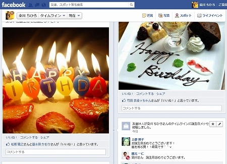 大阪スイーツレポーターちひろの辛口スイーツランキング-facebook ウォール