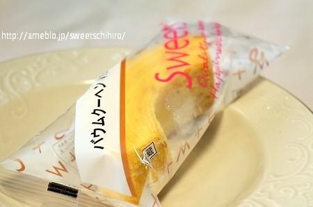 大阪スイーツレポーターちひろの辛口スイーツランキング-ファミリーマート スイーツ バームクーヘン