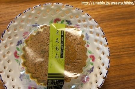 大阪スイーツレポーターちひろの辛口スイーツランキング-五感 ええもん 抹茶