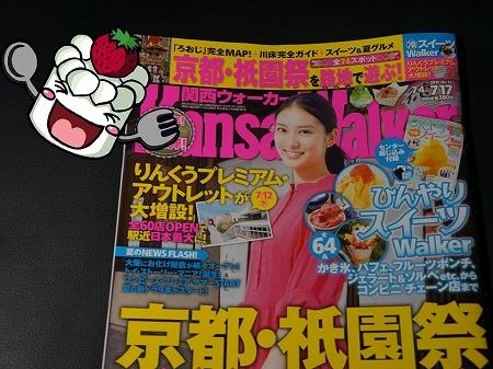 大阪スイーツレポーターちひろの辛口スイーツランキング-関西ウォーカー掲載