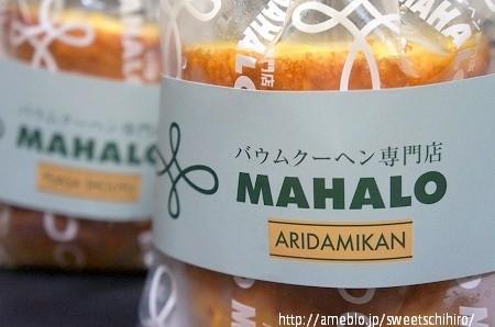 大阪スイーツレポーターちひろの辛口スイーツランキング-MAHARO バウムクーヘン専門店