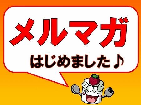 大阪スイーツレポーターちひろの辛口スイーツランキング-スイーツでしあわせになるメルマガ