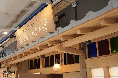 大阪スイーツレポーターちひろの辛口スイーツランキング-美山cafe 美山カフェ