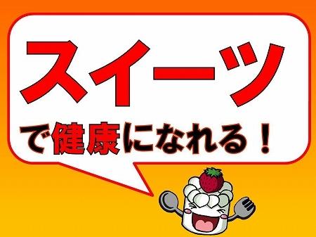 大阪スイーツレポーターちひろの辛口スイーツランキング-スイーツで健康になれる!