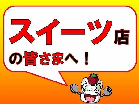 大阪スイーツレポーターちひろの辛口スイーツランキング-スイーツ店の皆さまへ