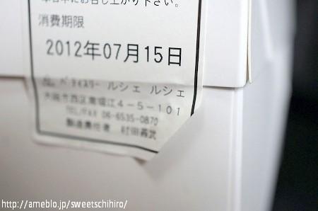 大阪スイーツレポーターちひろの辛口スイーツランキング-ルシェルシェ