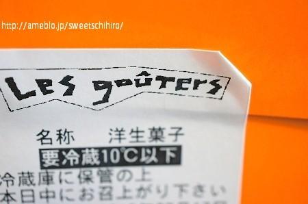 大阪スイーツレポーターちひろの辛口スイーツランキング-レ・グーテ