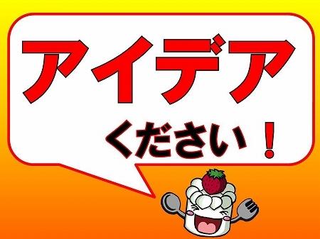 大阪スイーツレポーターちひろの辛口スイーツランキング-アイデアください!