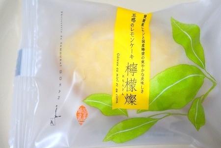 大阪スイーツレポーターちひろの辛口スイーツランキング-五感 れもんさん