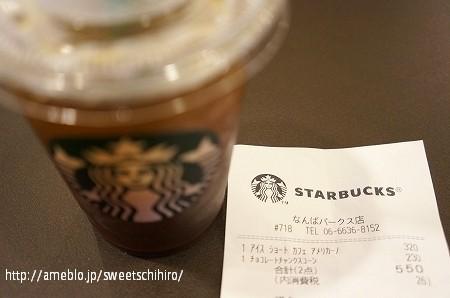 大阪スイーツレポーターちひろの辛口スイーツランキング-スターバックスコーヒー なんばパークス店