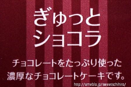 大阪スイーツレポーターちひろの辛口スイーツランキング-ローソン Uchicafe スイーツ ぎゅっとショコラ