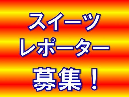 大阪スイーツレポーターちひろの辛口スイーツランキング-スイーツレポーター募集!