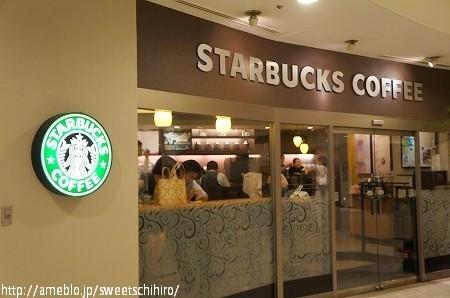 大阪スイーツレポーターちひろの辛口スイーツランキング-スターバックスコーヒー 大阪マルビル店