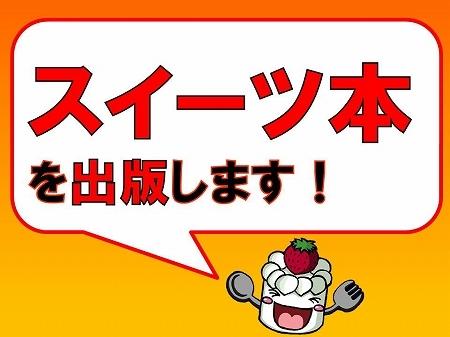 大阪スイーツレポーターちひろの辛口スイーツランキング-スイーツ本を出版します!