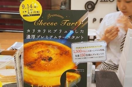 大阪スイーツレポーターちひろの辛口スイーツランキング-パブロ プレミアムチーズケーキ