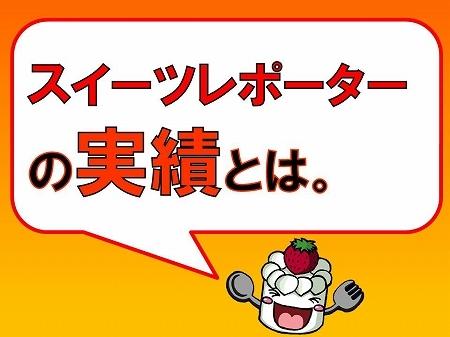 大阪スイーツレポーターちひろの辛口スイーツランキング-スイーツレポーターちひろの実績