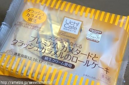 大阪スイーツレポーターちひろの辛口スイーツランキング-カスタードとクラッシュカラメルのロールケーキ