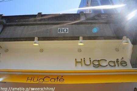 大阪スイーツレポーターちひろの辛口スイーツランキング-フレンチトースト専門店 HugCafe