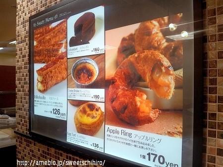 大阪スイーツレポーターちひろの辛口スイーツランキング-フランス菓子 ココフラン 阪急三番街店