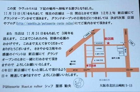 大阪スイーツレポーターちひろの辛口スイーツランキング-パティスリーラヴィルリエ 閉店