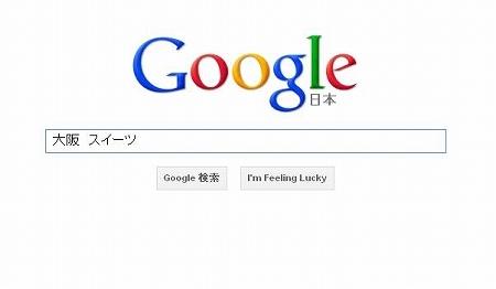 大阪スイーツレポーターちひろの辛口スイーツランキング-google 検索 大阪 スイーツ