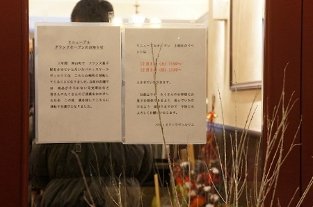 大阪スイーツレポーターちひろの辛口スイーツランキング-ラヴィルリエ リニューアルオープン