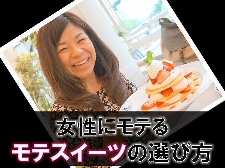 大阪スイーツレポーターちひろの辛口スイーツランキング-女性にモテるモテスイーツの選び方