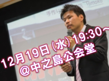 大阪スイーツレポーターちひろの辛口スイーツランキング-スイーツセミナー 中之島公会堂